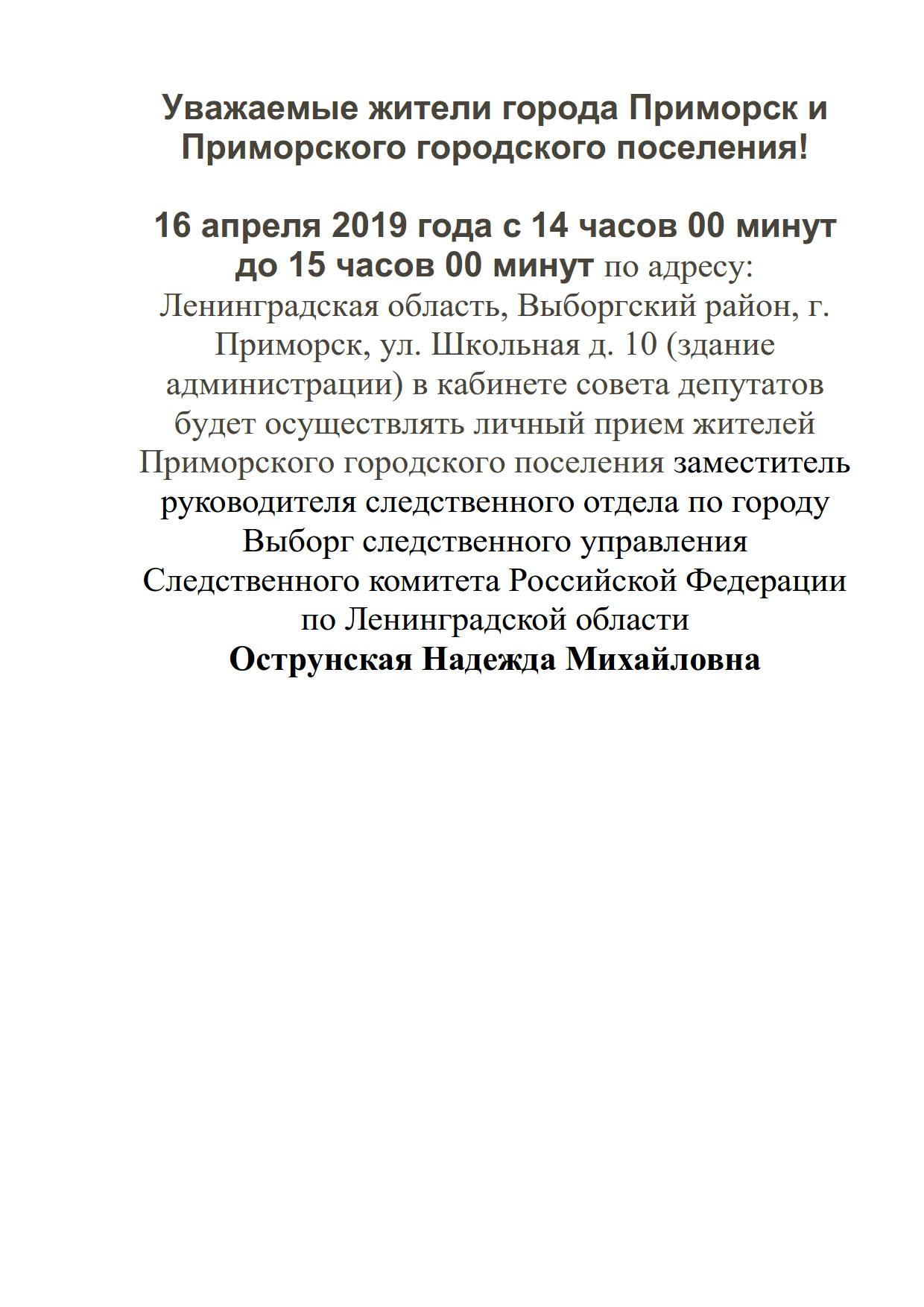 Уважаемые жители города Приморск и Приморского городского поселения_1