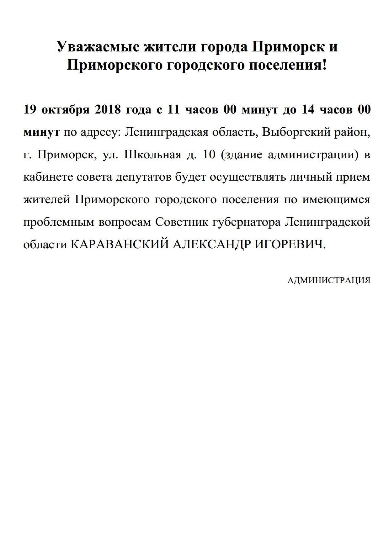 Уважаемые жители города Приморск и_1