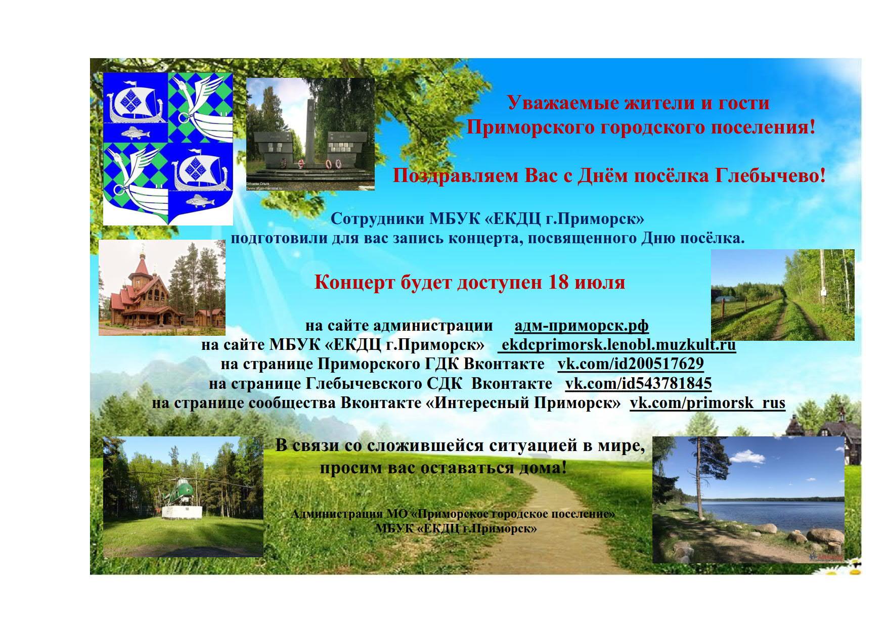 Уважаемые жители и гости посёлка Глебычево_1