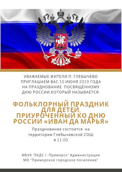 Уважаемые жители п. Глебычево Приглашаем вас 10 июня 2019 года