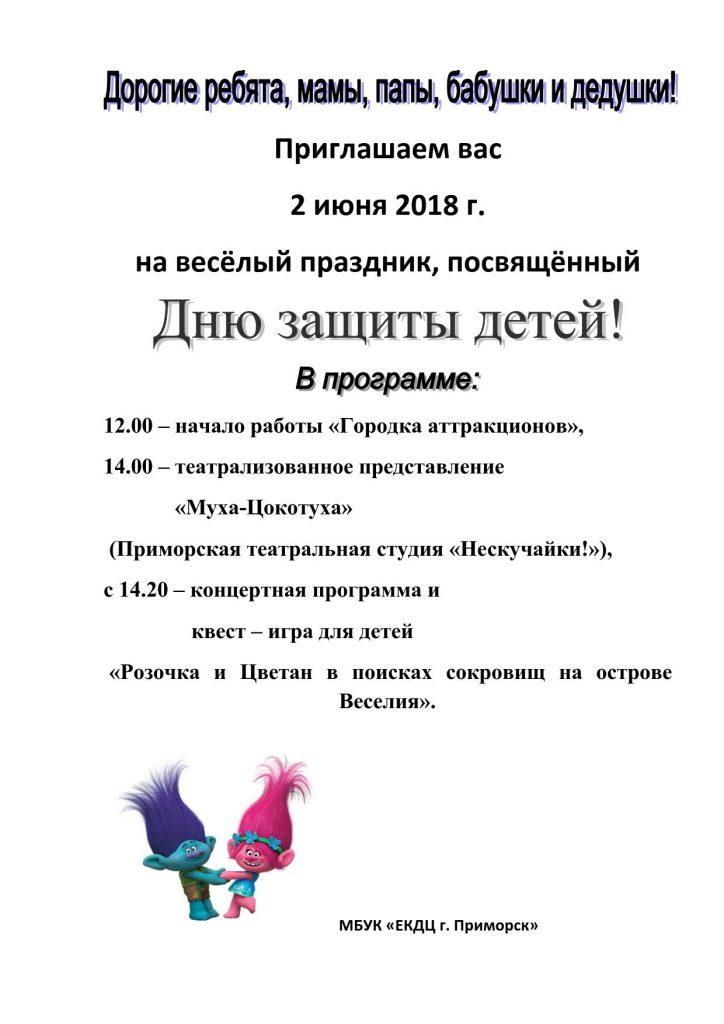 афиша 2 июня_1
