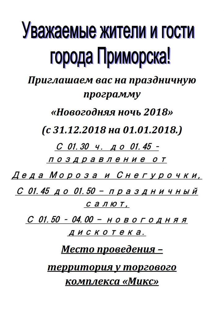 афиша Новогодняя ночь_1