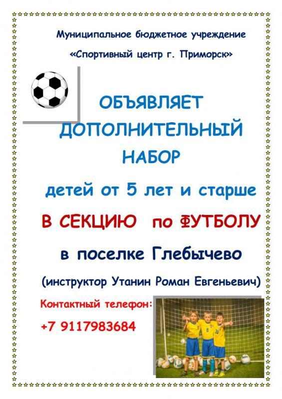 афиша футбол_1