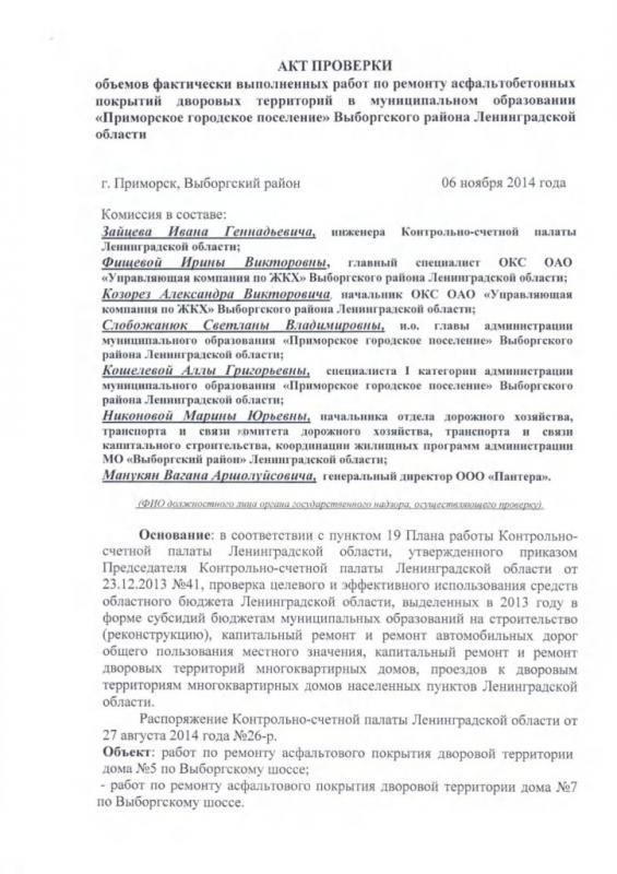 акт проверрки от 06,11,2014 г. - 1_1
