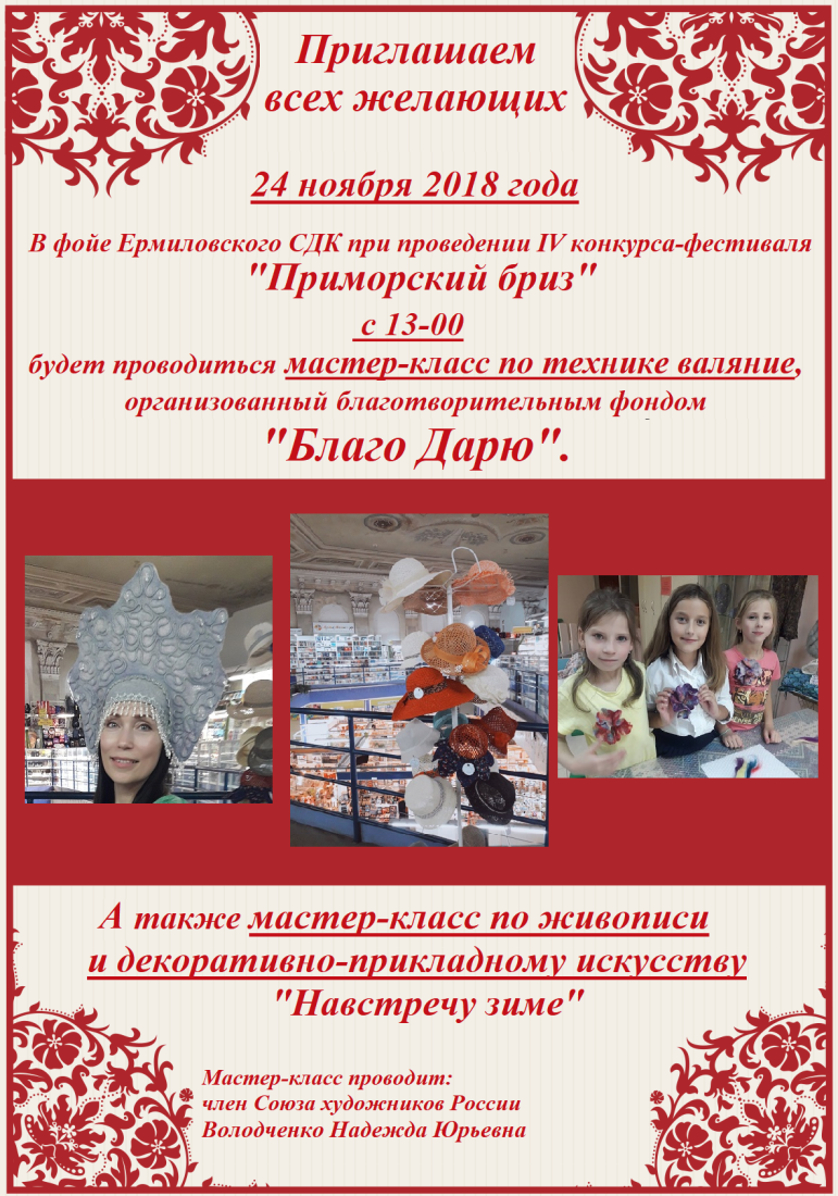 blagodaryu_listovka_a6_4_4_krivye_1