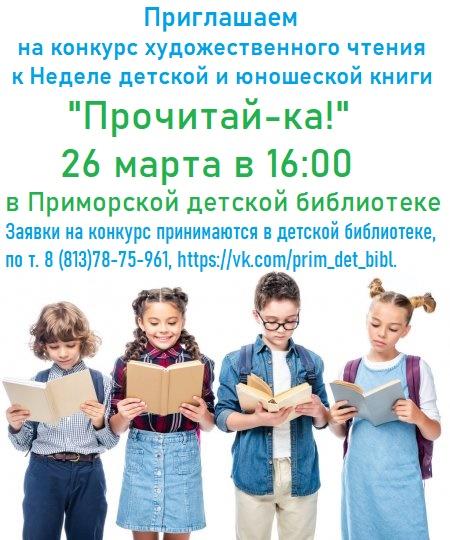 depositphotos_205610478-stock-photo-schoolchildren-standing-reading-books-isolated