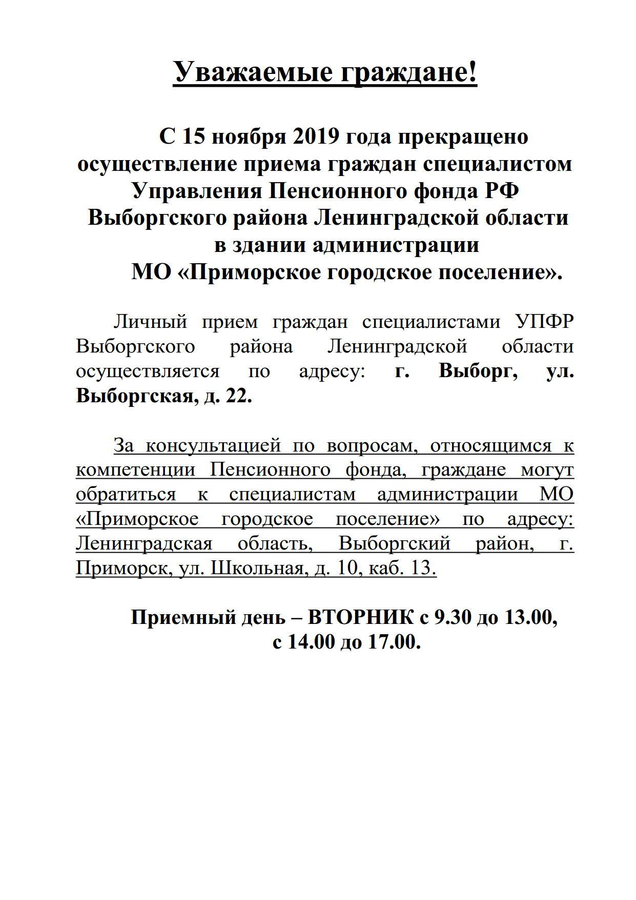 объявление пенсионный фонд_1