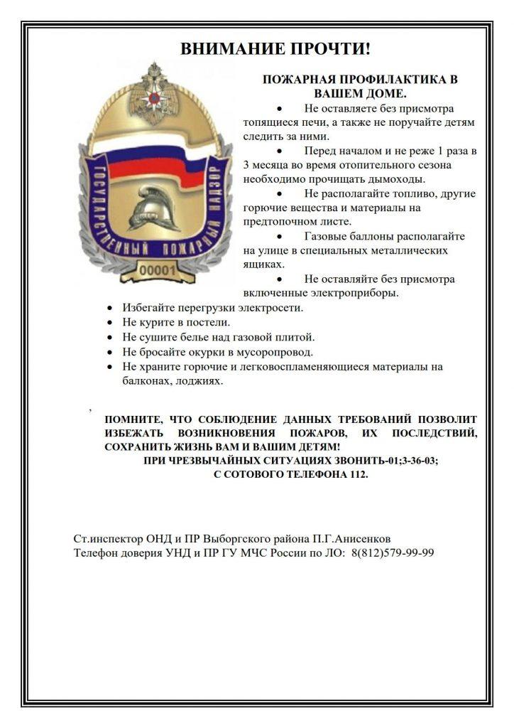 пожарная профилактика в вашем доме.docx_1