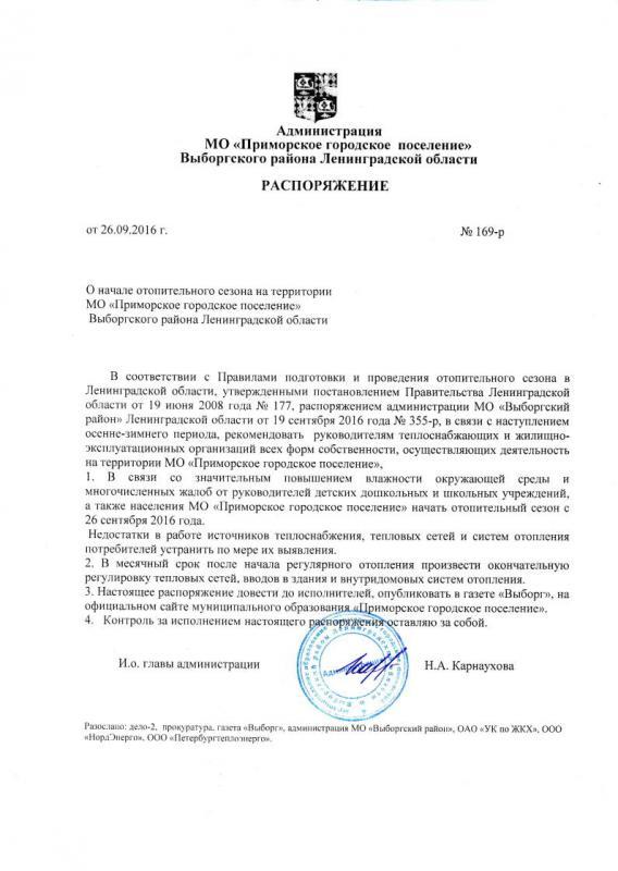 rasporyazhenie-169-r-ot-26-09-2016_1