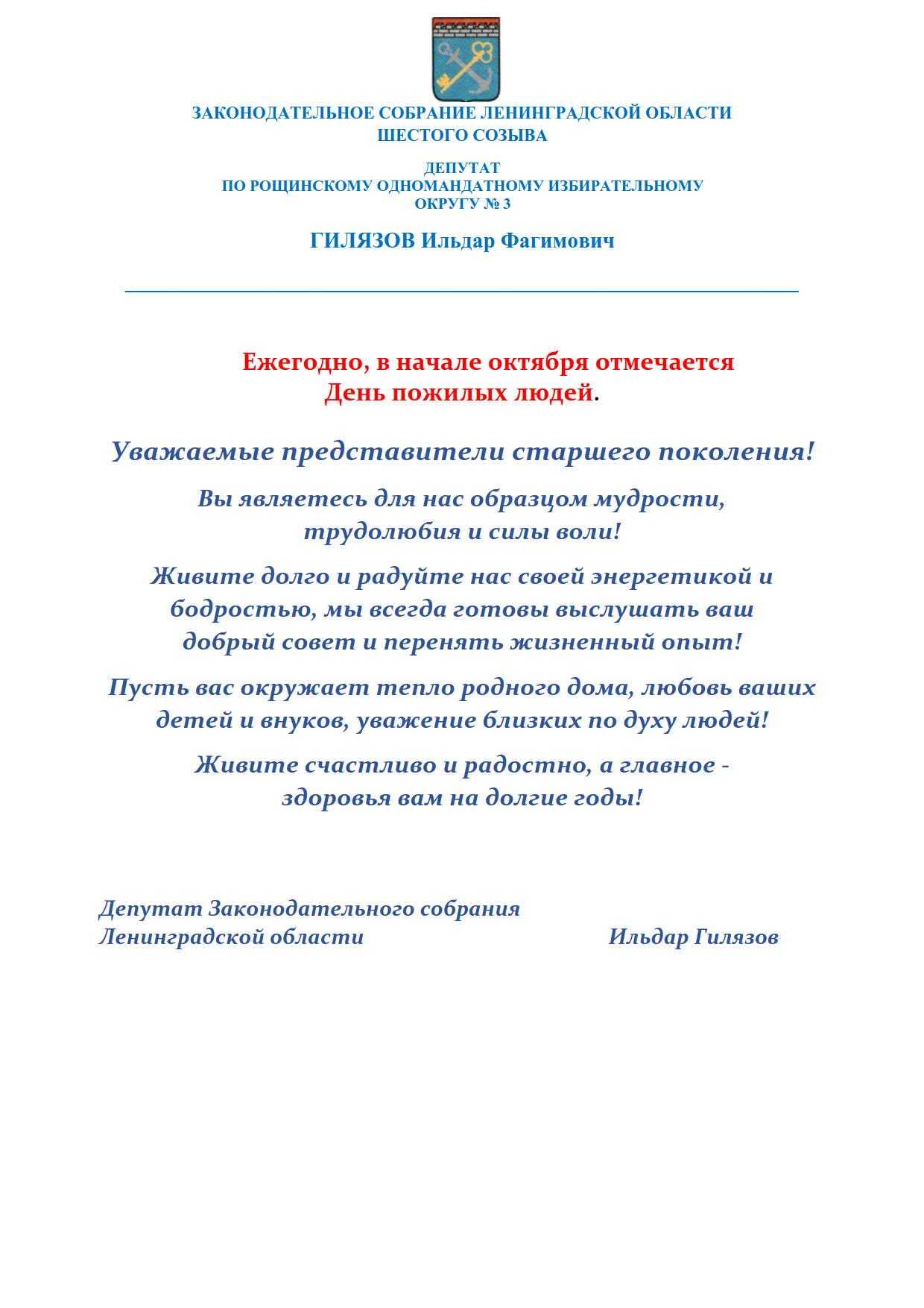 с ДНЕМ ПОЖИЛОГО ЧЕЛОВЕКА 2018_1