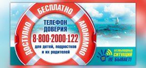 telefon-doveriya1_1
