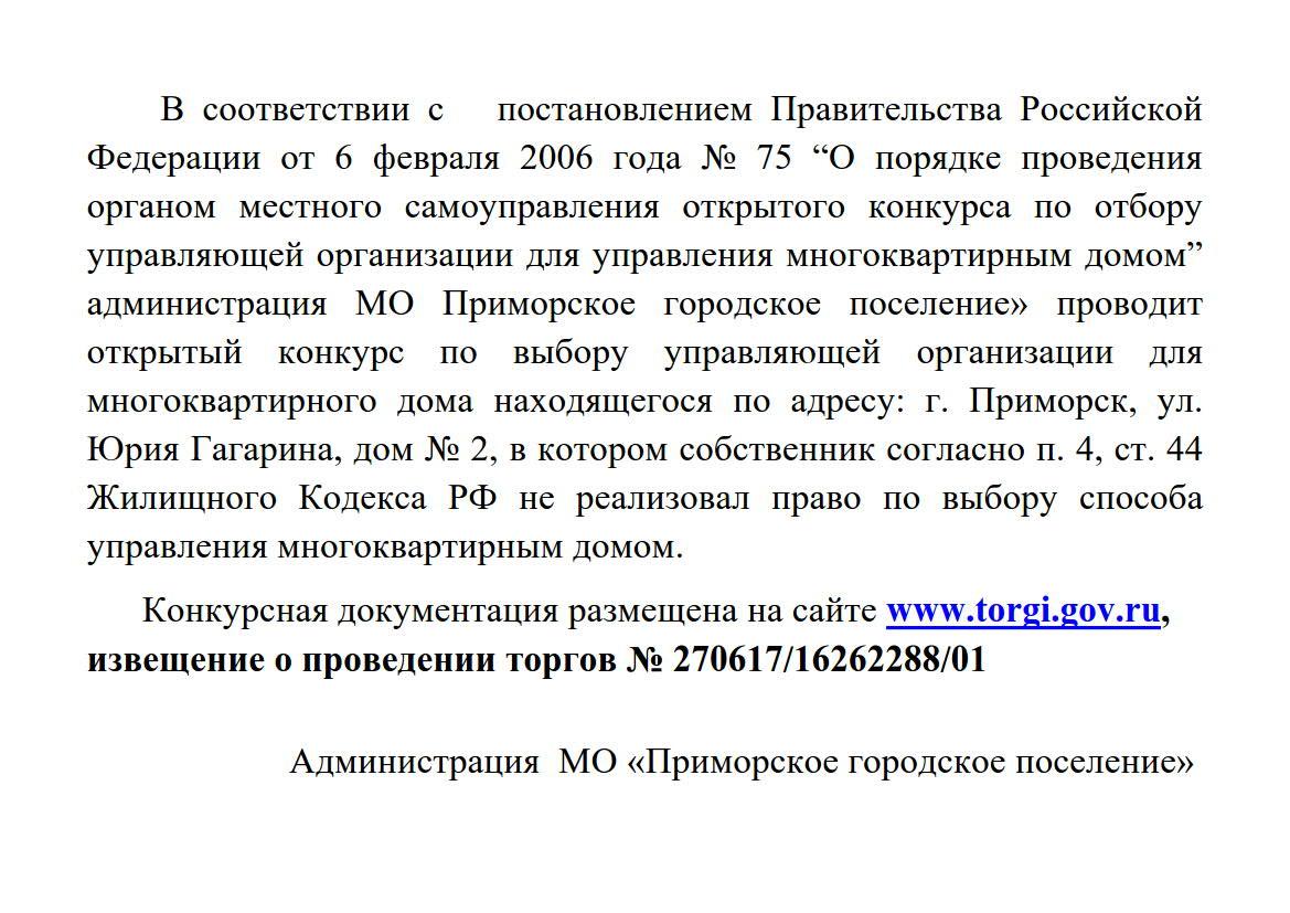 уведомление о проведении открытого конкурса - ПРИМОРСК_1