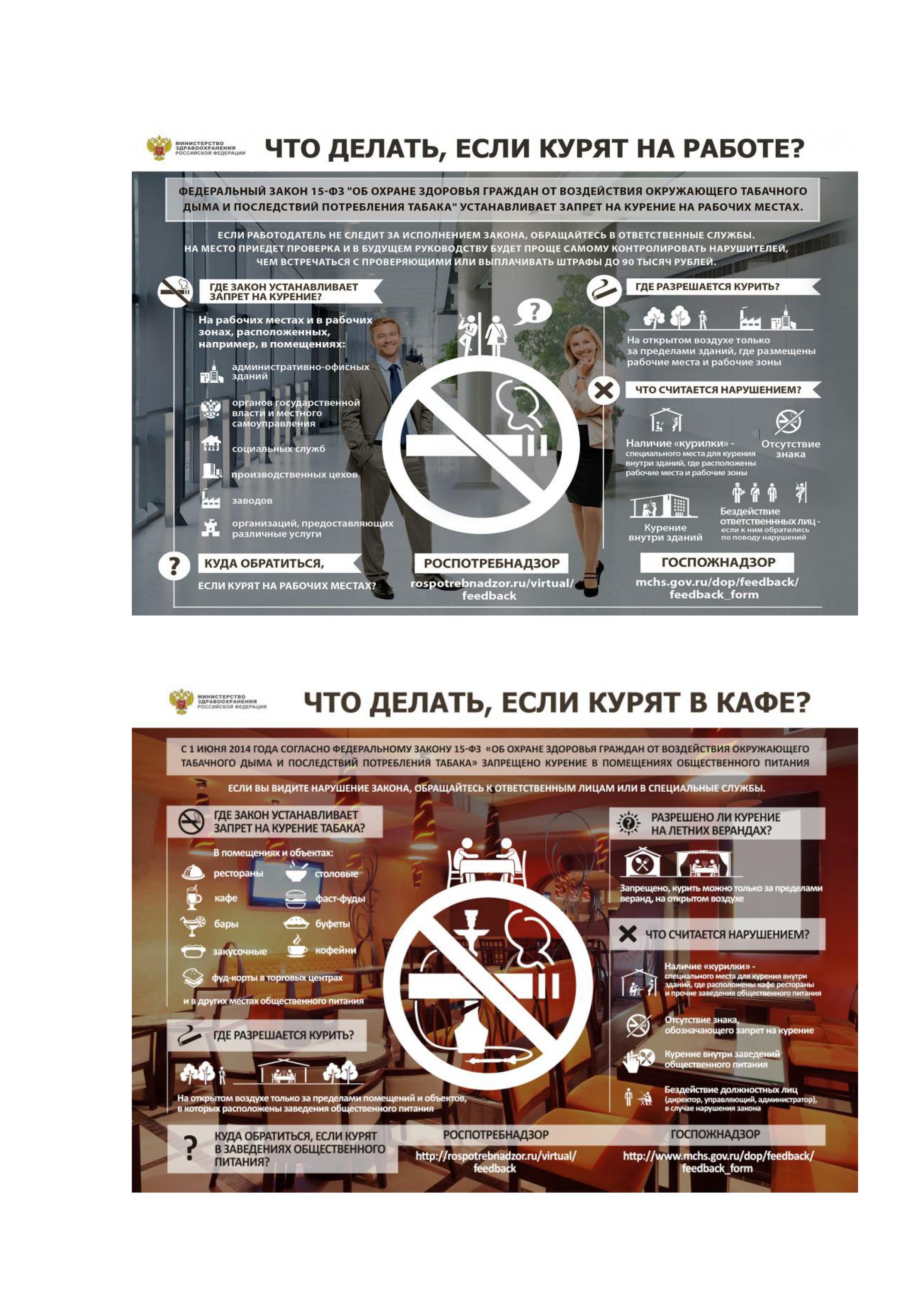 вопросы о курении_01