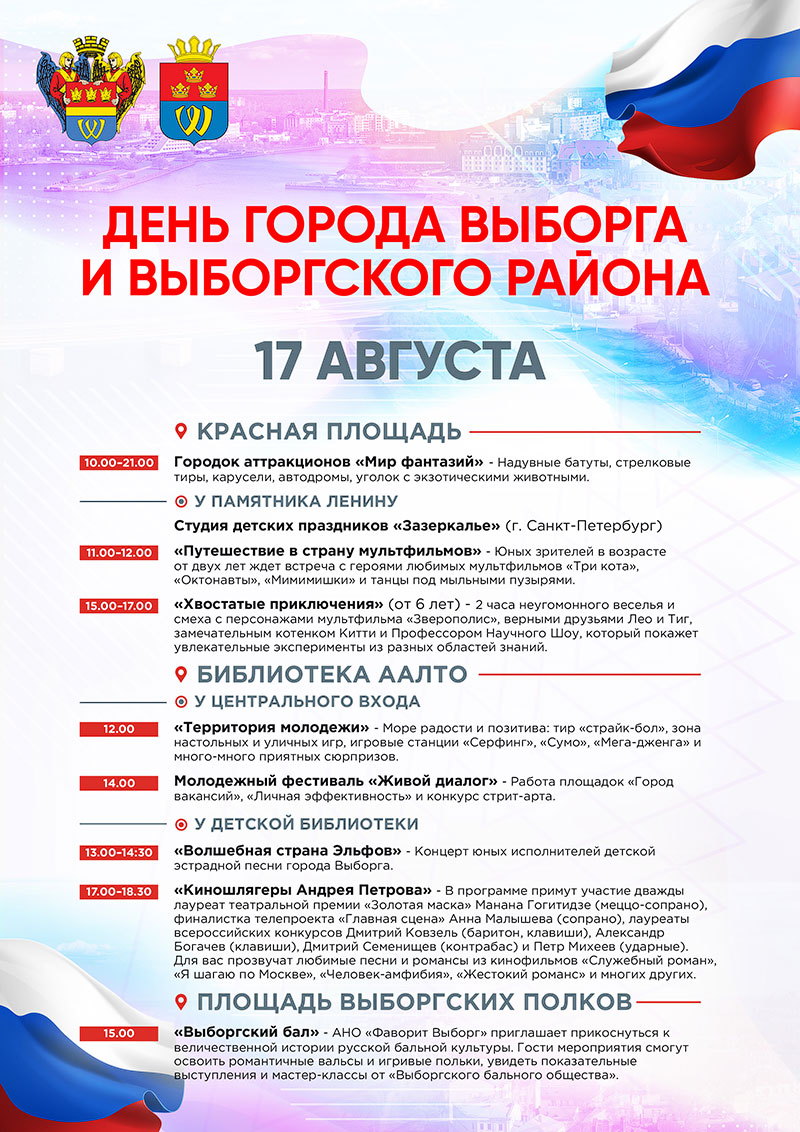 vyborg2019-a4-poster1