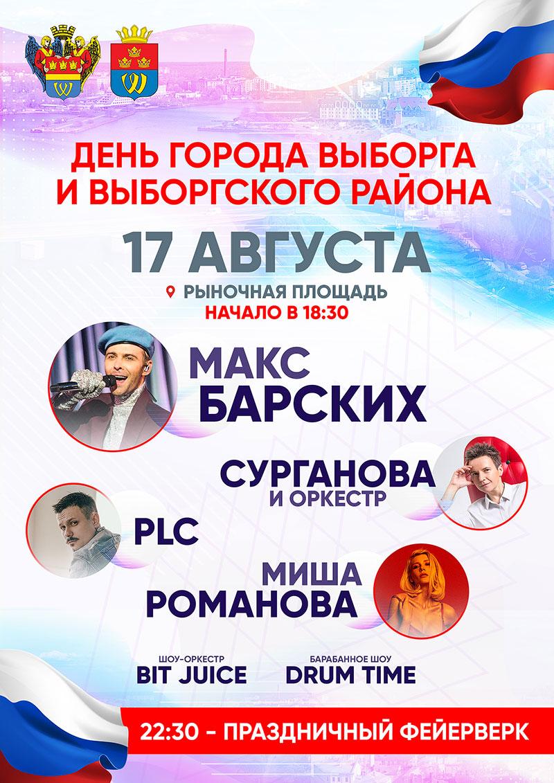vyborg2019-a4-poster3